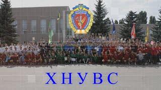 Спортивні змагання з нагоди Дня фізичної культури і спорту України у ХНУВС