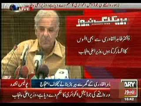 SHAHBAZ SHARIF PRESS CONFRENCE ON LAHORE TAHIR UL QADRI HEAD QUARTER POLICE RAID  ISSUE