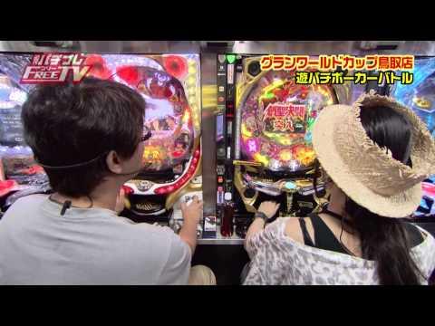 Hình ảnh trong video 週刊パチプレフリーTV(2013/7/12)