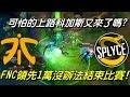FNC vs SPY Highlights Fnatic 1 2018 EULCS Spring