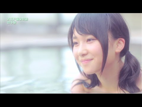【HD】大江戸温泉物語 キャラバン26 山下家 / AKB48[公式]