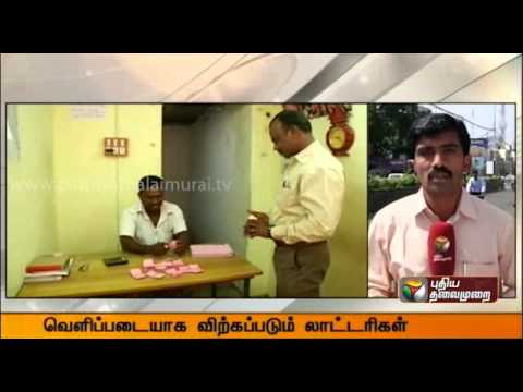 Sale Of Lottery Tickets Publicly In Trichy