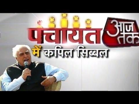 Panchayat Aaj Tak: Kapil Sibal