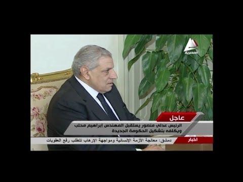 Egipto tiene nuevo primer ministro