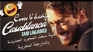 أغنية سعد المجرد الجديدة بالدارجة المغربية | قنوات أخرى