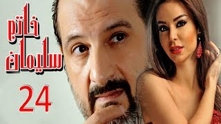 مسلسل خاتم سليمان - الحلقة الرابعة والعشرون