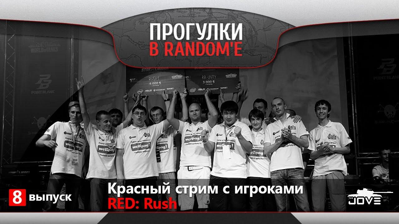 Прогулки в Random'е. В гостях: RED Rush.