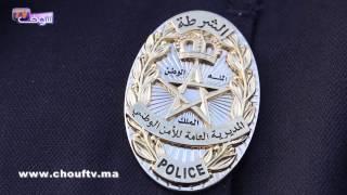 الحصاد اليومي.. رجال الشرطة يظهرون بزي جديد بالمغرب | حصاد اليوم