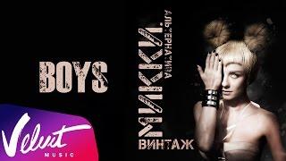 Винтаж - Boys