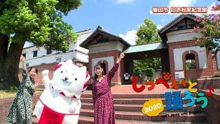 しっぺいと踊ろう♪2020(旧赤松家記念館ver.)