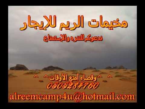 مخيم للايجار الرياض الثمامه - مخيمات الريم للإيجار