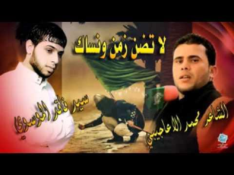 الشاعر محمد الاعاجيبي و سيد فاقد الموسوي لاتضن يمضي الزمن 1436 / 2015