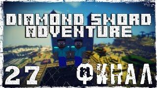 [Coop] Minecraft Diamond Sword Adventure. #27: ФИНАЛ.