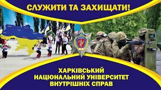 Особовий склад університету забезпечує публічну безпеку під час виборів Президента України