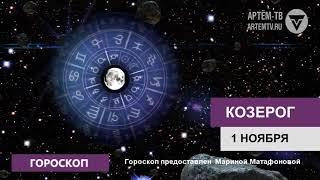 Гороскоп на 1 ноября 2019 года