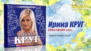 Ирина Круг - Милая зайка моя