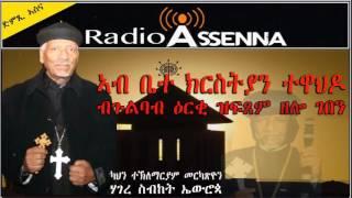 <Voice of Assenna: ኣብ ቤተ-ክርስቲያን ተዋሕዶ ብጉልባብ ዕርቂ ዝፍጸም ዘሎ ገበን - ካህን ተክለ-ማርያም ምርካ-ጽዮን