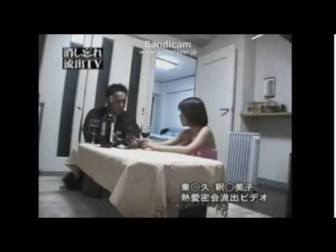 釈由美子 東幹久 密会流出動画