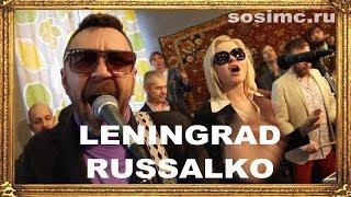 Ленинград - Russalko