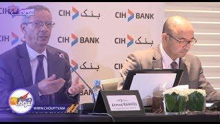 بنك الـCIH يختتم النصف الأول من سنة 2018 على وقع إيجابي   |   روبورتاج