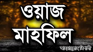 102 Bangla Waj 2013 by Ahmadullah Trishali