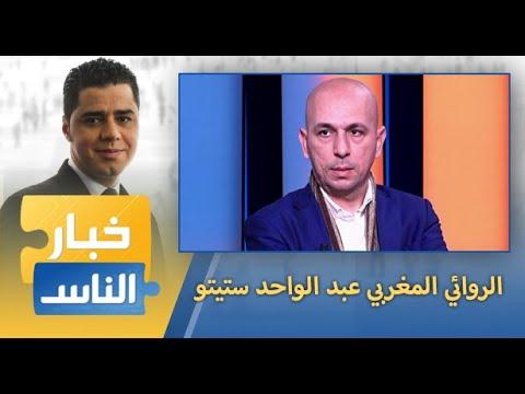 خبار الناس مع الروائي المغربي عبد الواحد ستيتو