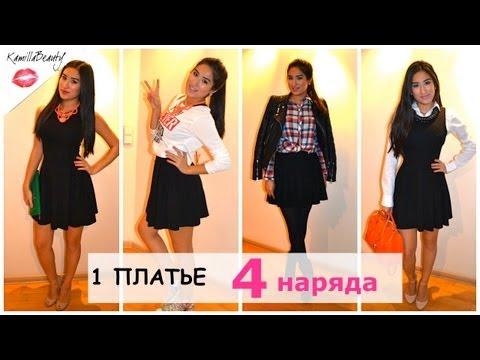 1 Платье - 4 наряда! В школу/Свидание/Шоппинг/Вечеринку KamillaBeauty