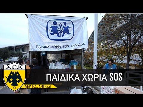 Παιδικά Χωριά SOS: Τα φορτηγά γέμισαν αγάπη και φροντίδα