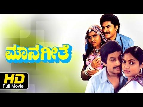 Mouna Geethe 1986: Full Kannada Movie