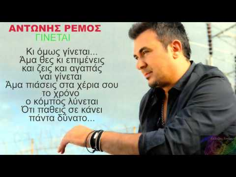 Ginetai ~ Antonis Remos // New Single 2014