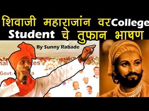 Sunny Rabade's Tuffani speech on Shivaji Maharaj a
