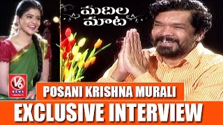 Posani Krishna Murali Exclusive Interview With Savitri - S..