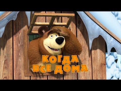 Маша и Медведь : Когда все дома (32 серия)