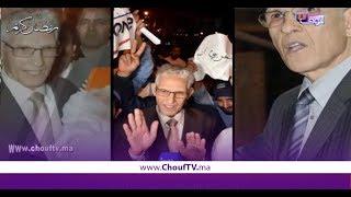 بالفيديو..مغاربة يُطــالبون بإقالة الوزير الداودي تحت شعار خليه يرتاح   |   بــووز