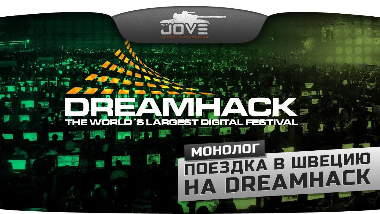 Поездка в Швецию на фестиваль DreamHack. Монолог.