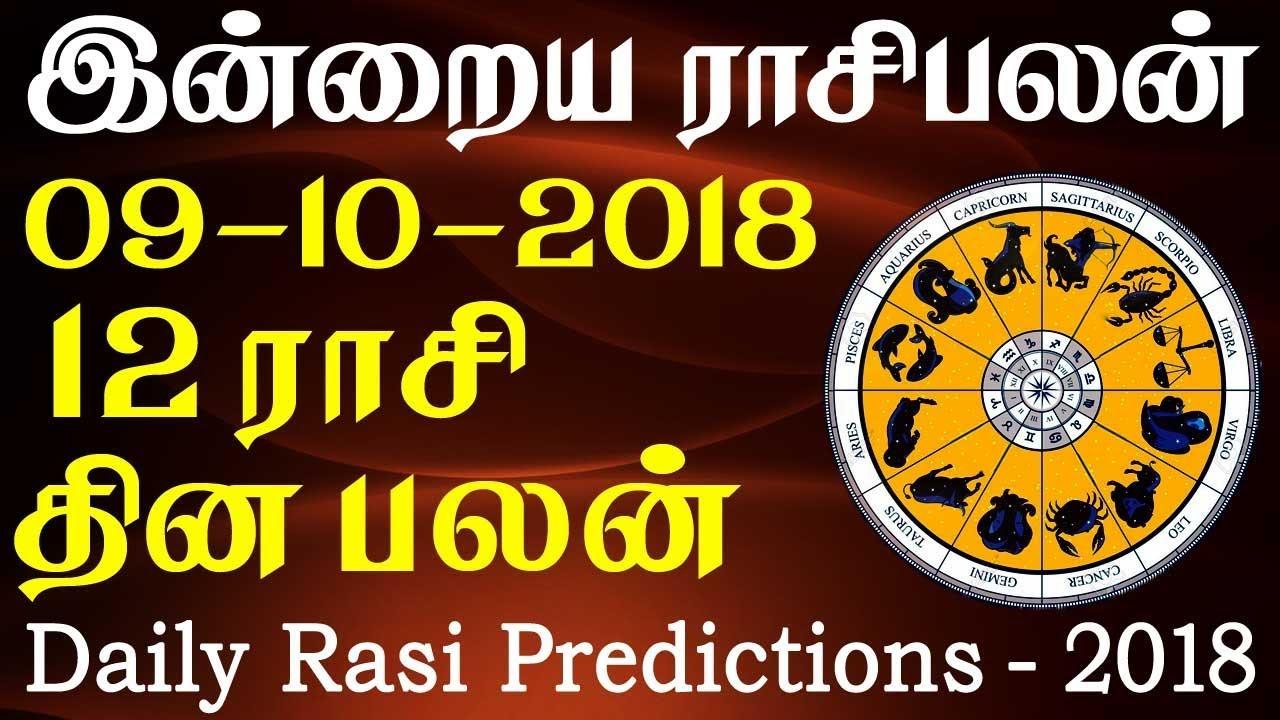 Daily RasiPalan | Today Horoscope | இன்றையராசிபலன் 09-10-2018 - RasiPalangal