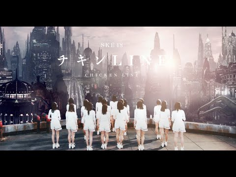 2016/3/30 on sale SKE48 19th.Single 「チキンLINE」MV(special edit ver.)