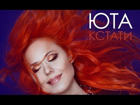 Смотреть клип Юта - Кстати (Альбом 2014)