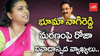 Nandyal By-Polls: Roja's controversial Comments on Bhuma N..