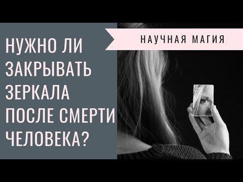 Почему надо закрывать зеркала после смерти человека