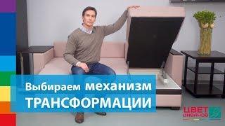 Выбираем механизм трансформации дивана