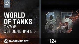 Обзор обновления 0.8.5 - World of Tanks / Ролики