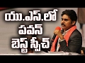 Best parts of Pawan Kalyans speech in US || #PawanKalyanNashuaSpeech || Pawan Kalyan English Speech