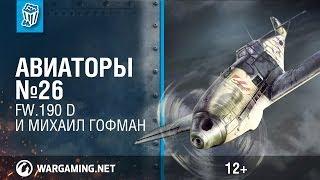 Fw.190 D и Михаил Гофман. Авиаторы. World of Warplanes