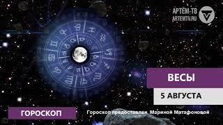 Гороскоп на 5 августа 2019 года