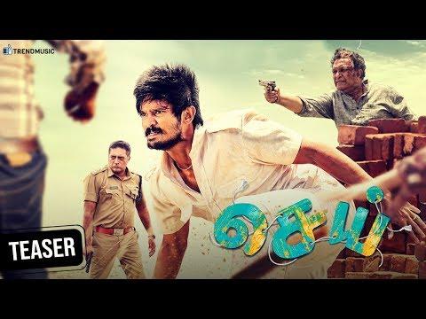 Sei Tamil Movie - Teaser 2 - SenjiMudiMachaa - Nakkhul - Nassar - Aanchal Munjal - TrendMusic