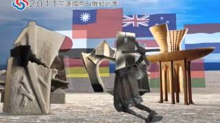 2011國際石雕藝術季