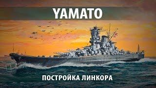 Линкор Ямато. Постройка. Краткая история №4