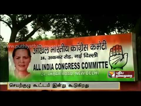 Confusion persists over Congress' prime ministerial candidate