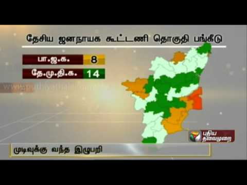 Rajnath Singh Announces MP Seat Sharing in Tamilnadu
